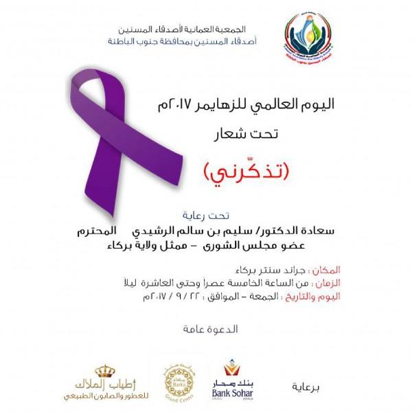World Alzheimer Day - Events